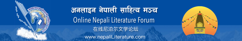 नेपाली साहित्य मंच